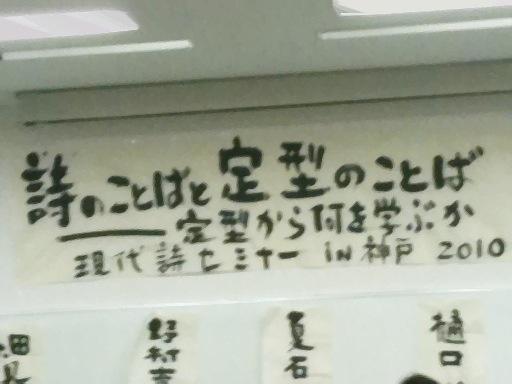 現代詩セミナーin神戸2010