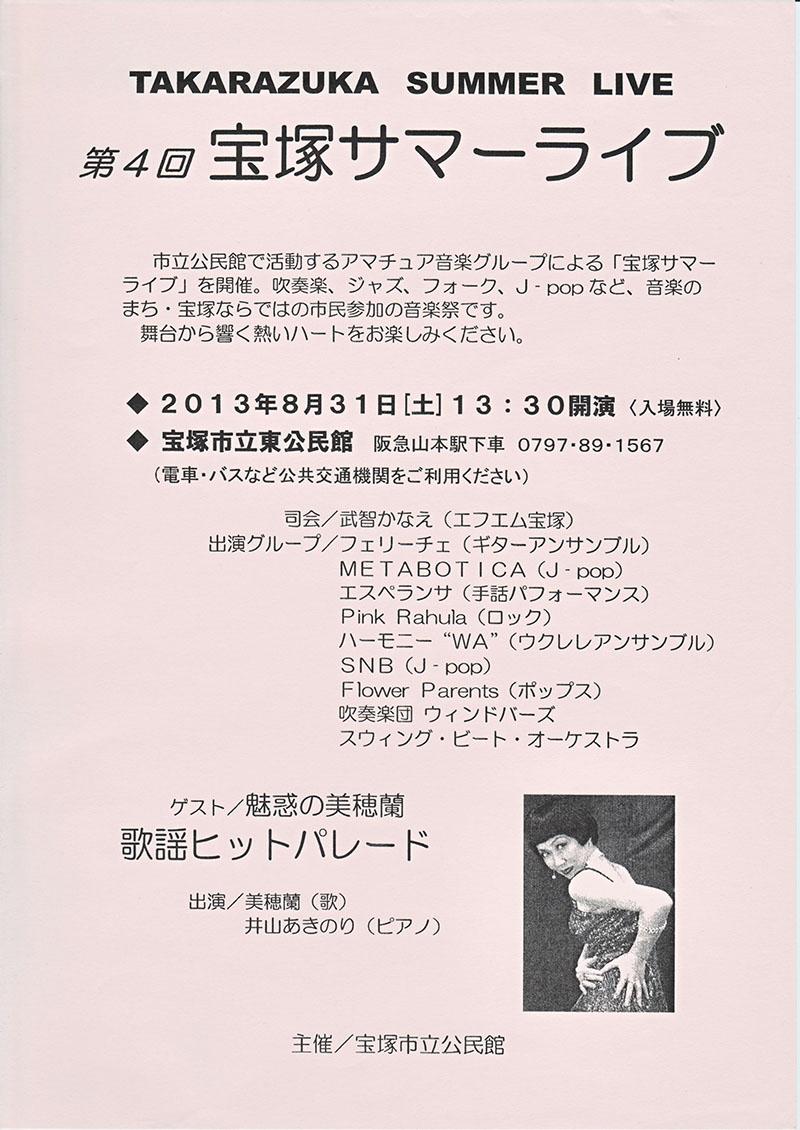 宝塚サマーライブ2013