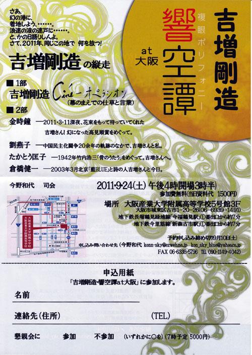 吉増剛造・響空譚 at 大阪 チラシ表