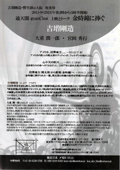 吉増剛造・響空譚 at 大阪 チラシ裏